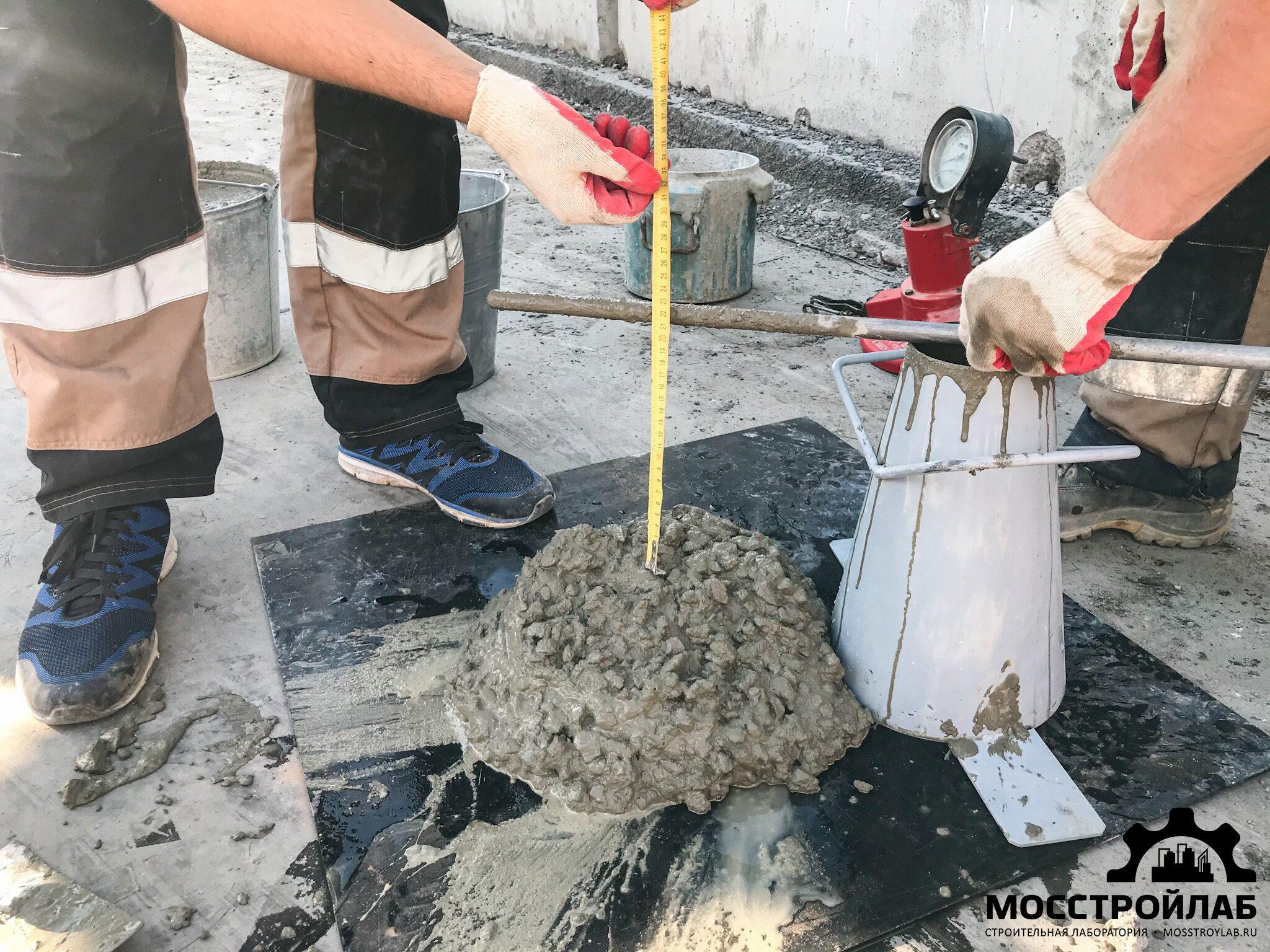 что такое входной контроль бетонной смеси
